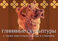 Глиняные скульптуры, посуда и другие сувениры