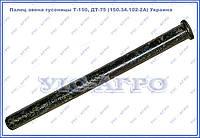 Палец звена гусеницы Т-150, ДТ-75 (150.34.102-2А) D=22 мм Украина
