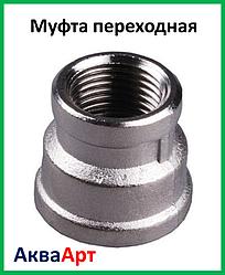 Муфта перехідна 1/2-1.1/4 нікельована