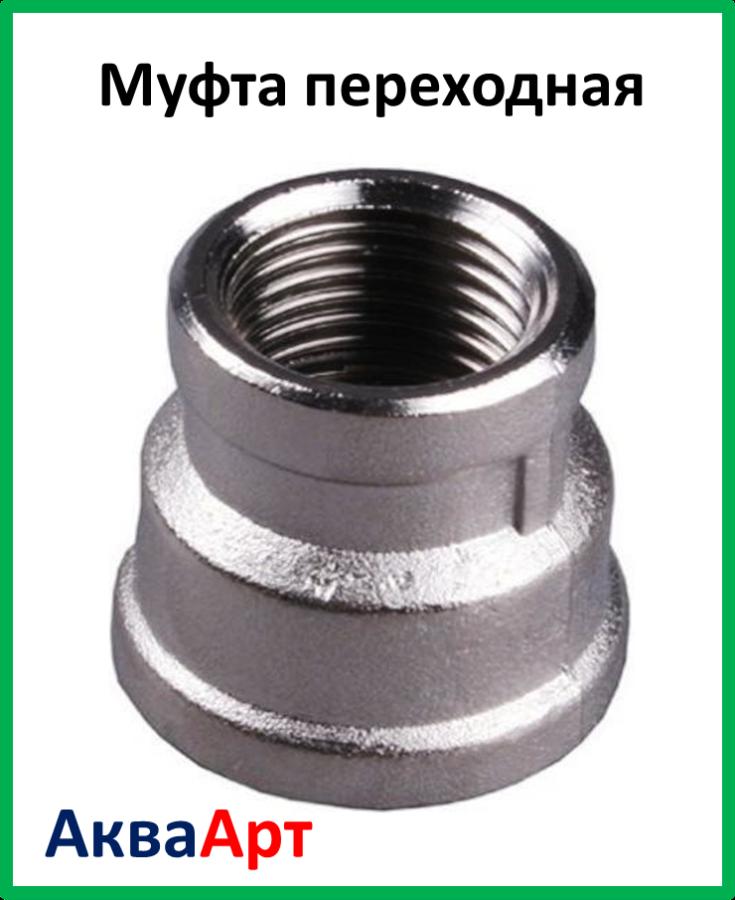 Муфта переходная 3/4-1.1/4 никелированная