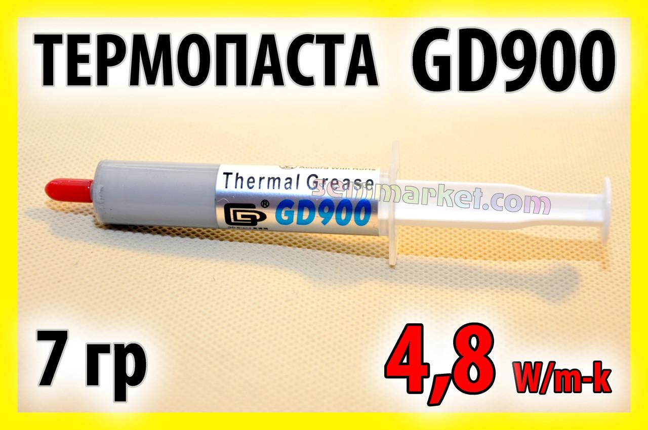 Термопаста GD900 7г серая для процессора видеокарты светодиода термо паста термопрокладка