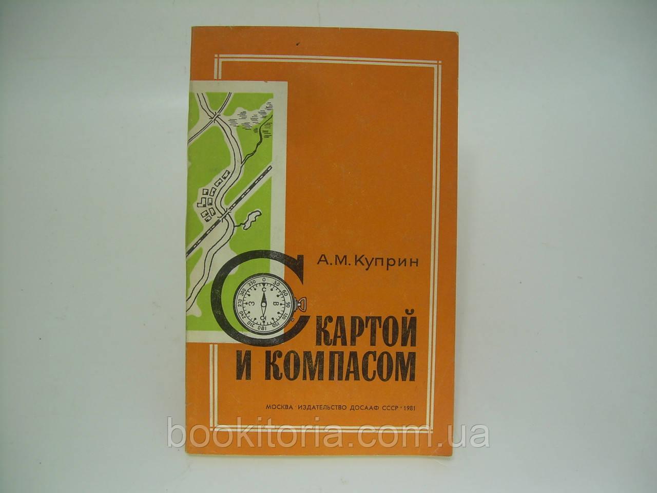 Куприн А.М. С картой и компасом (б/у).
