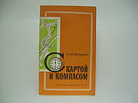 Куприн А.М. С картой и компасом (б/у)., фото 1