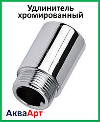 """Удлинитель хромированный 1/2"""" 20мм"""