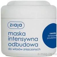 Маска для волос Ziaja интенсивное восстановление 200 мл