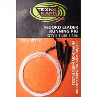 Fluoro Leader Running Rig набор скользящий монтаж на фл. лидере Texnokarp
