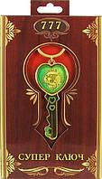 Брелок Супер ключ Деньги,Успех,Счастье,Сердца,Знаний  (6 видов)