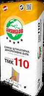 Штукатурка декортаивная ANSERGLOB ТМК 110 короед-белый (минеральный) 2мм, 2,5мм, 3,5мм
