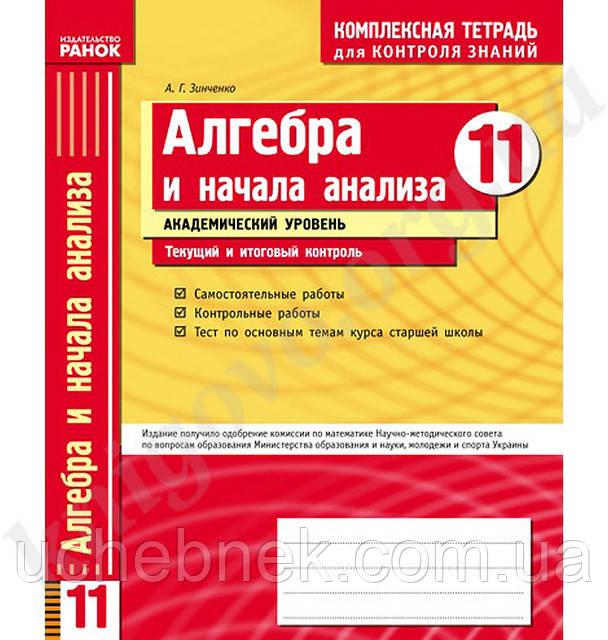 тестовый контроль знаний алгебра геометрия 9 класс решебник гальперина