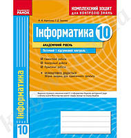 Інформатика. 10 клас. Комплексний зошит для контроля знань. Академічний рівень. Поточний і підсумковий контроль. М. М. Корнієнко., І. Д. Іванова.
