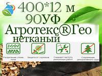 Агротекс®Гео нетканый материал для ландшафтных работ ,  90 УФ-400*12 м