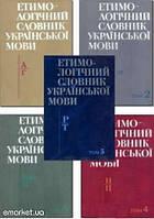 ЕТИМОЛОГІЧНИЙ СЛОВНИК УКРАЇНСЬКОЇ МОВИ: В 7 т. есть 1,2,3,4,5,6, тома