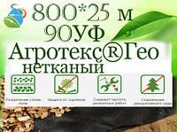 Агротекс®Гео нетканый материал для ландшафтных работ ,  90 УФ-800*25 м