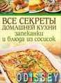Запеканки и блюда из сосисок/Все секреты дом.кухни
