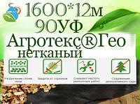 Агротекс®Гео нетканый материал для ландшафтных работ ,  90 УФ-1600*12 м