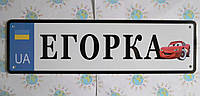 Новый номер на коляску Егорка (тачка)
