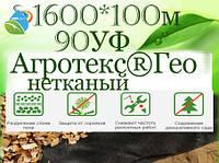 Агротекс®Гео нетканый материал для ландшафтных работ ,  90 УФ-1600*100 м