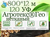Агротекс®Гео нетканый материал для ландшафтных работ ,  120 УФ-800*12 м