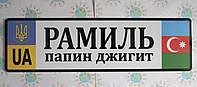 Номер на коляску Рамиль папин джигит