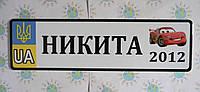 Номер на коляску Никита (тачка)