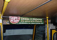 Размещение баннера в маршрутном транспорте г.Одесса