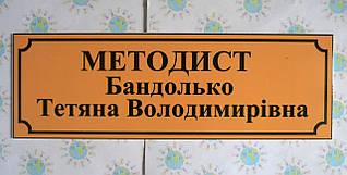 Табличка пластиковая Методист с фамилией