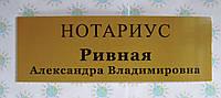 Табличка пластиковая Нотариус