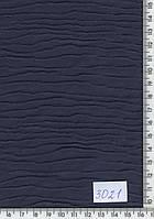 Трикотаж (вязаный, т.синий в сборку) 3021