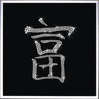 Картина из страз Иероглиф Богатство
