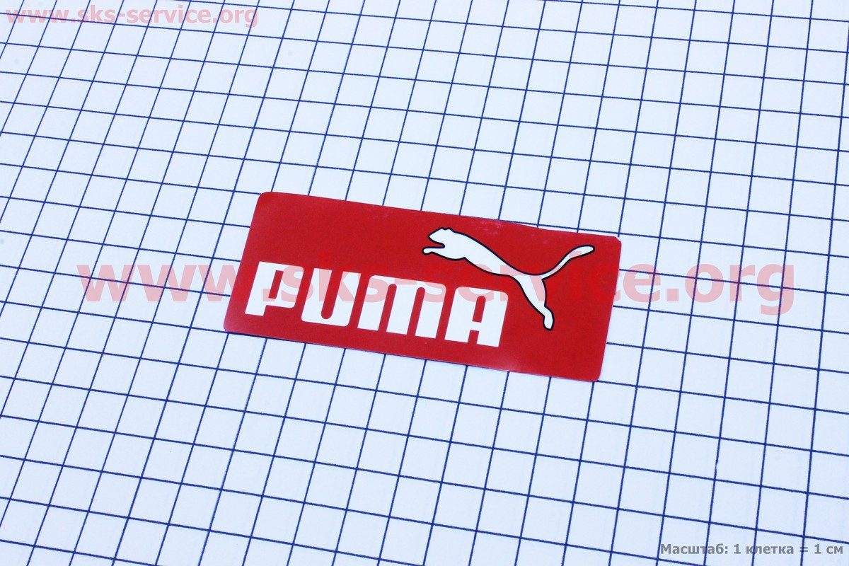"Наклейка ""PUMA"" малая 9,5х4, 0406"