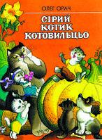 Сірий котик Котовильцьо. Вірші | Олег Орач