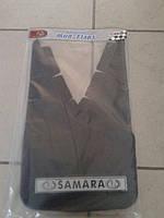Брызговики универсальные Samara Самара 33763z