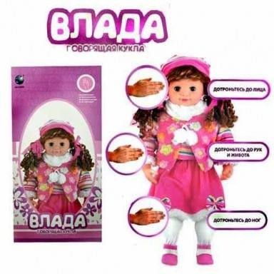 Кукла Влада интерактивная 68022-RH (835469R), фото 2