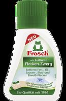Фрош – натуральный пятновыводитель от жира и крови Frosch wie Gallseife Flecken-Zwerg  75 мл