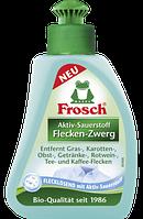 Фрош – натуральный пятновыводитель с активным кислородом Frosch Aktiv-Sauerstoff Flecken-Zwerg 75 мл