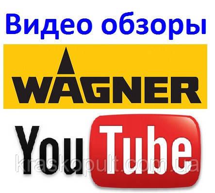 видео обзры краскопульты wagner вагнер отзывы