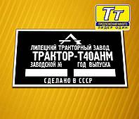 ТАБЛИЧКА (ШИЛЬДИК) НА ТРАКТОР Т-40АМ