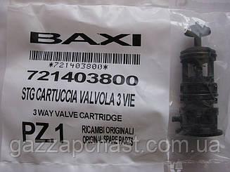 Картридж трехходового клапана Baxi, Westen, Ariston, Biasi оригинал (721403800)