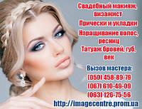 Свадебный макияж в Днепродзержинске. Мастер свадебного макияжа Днепродзержинск. Свадебный макияж на дому.