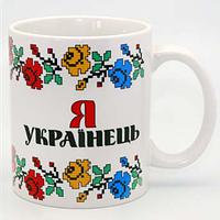 """Сувенірна чашка """"Я - Українець (обрамлення квітами)"""" 350 мл"""