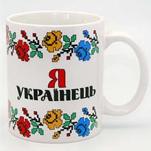 "Сувенірна керамічна чашка ""Я - Українець (обрамление цветами)"" 350 мл"