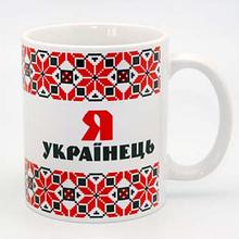 "Сувенірна керамічна чашка ""Я - Українець (обрамление вышивкой)"" 350 мл"