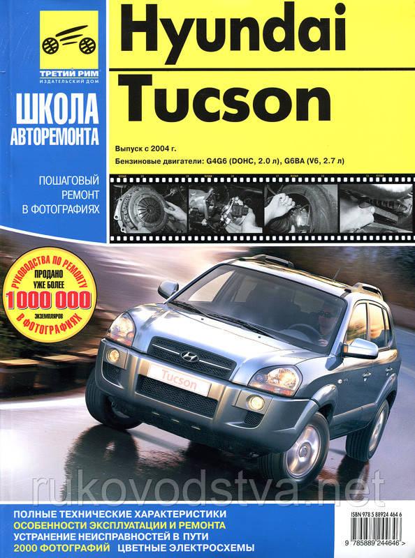 Hyundai tucson инструкция по эксплуатации скачать