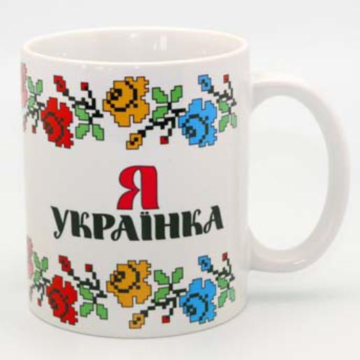 """Сувенірна чашка """"Я - Українка (обрамлення квітами)"""" 350 мл"""
