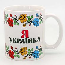 """Сувенірна керамічна чашка """"Я - Українка (обрамление цветами)"""" 350 мл"""