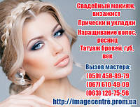 Свадебный макияж в Чернигове. Мастер свадебного макияжа Чернигов. Свадебный макияж на дому.