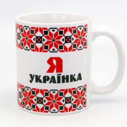"""Сувенірна чашка """"Я - Українка (обрамлення вишивкою)"""" 350 мл"""