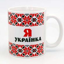 "Сувенірна керамічна чашка ""Я - Українка (обрамление вышивкой)"" 350 мл"