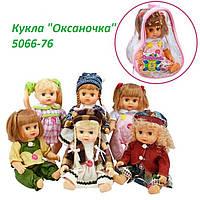 Кукла Оксаночка 5066-76