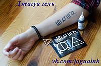Джагуа гель (Jagua gel)